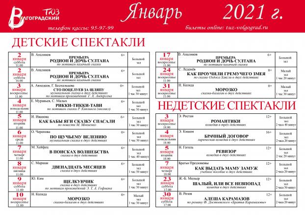 Репертуар ноябрь 2020