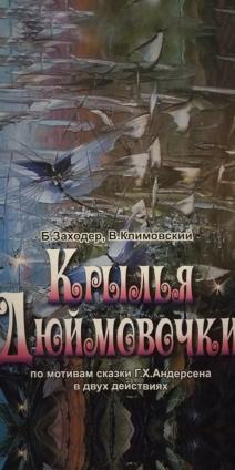 Крылья Дюймовочки