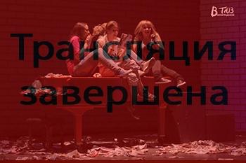 Волгоградский ТЮЗ - видеоверсия спектакля