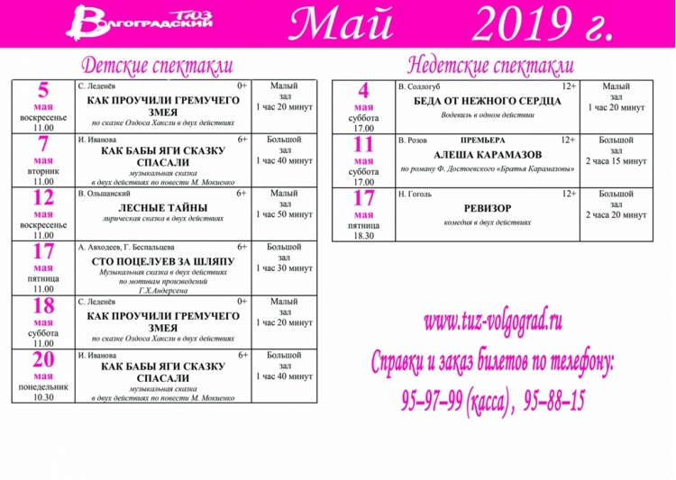 макет май 2019 печать для типографии