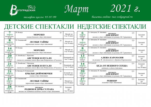 Репертуар март 2021 года